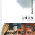 3d Gospel Chinese